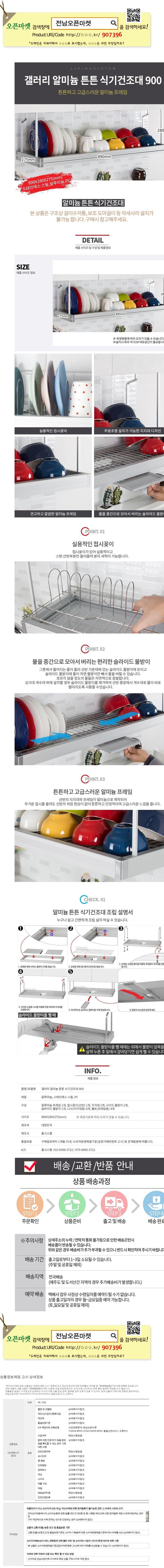 전남오픈마켓 상품 상세이미지1