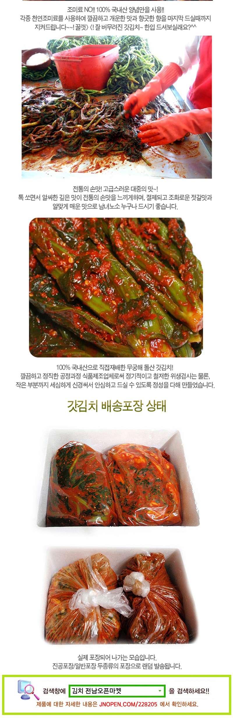전남오픈마켓 상품 상세이미지3